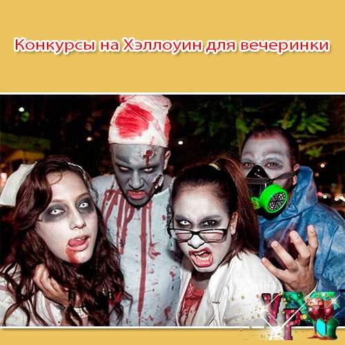 Конкурсы на Хэллоуин для вечеринки. Новые игры