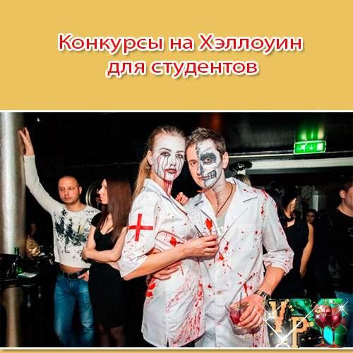 Конкурсы на Хэллоуин для студентов. Праздник Хэллоуин