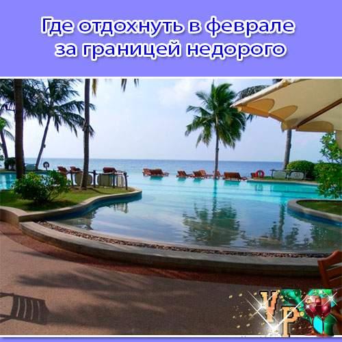 Где отдохнуть в феврале 2018 за границей недорого? Пляжный отдых, советы. Отзывы