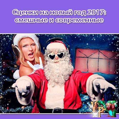 Сценки на новый год 2017: смешные и современные (год петуха)
