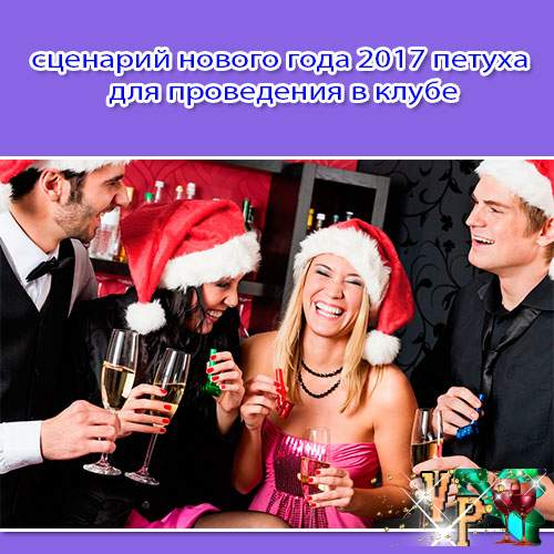 Сценарий нового года 2017 петуха для проведения в клубе. Прикольный, новый