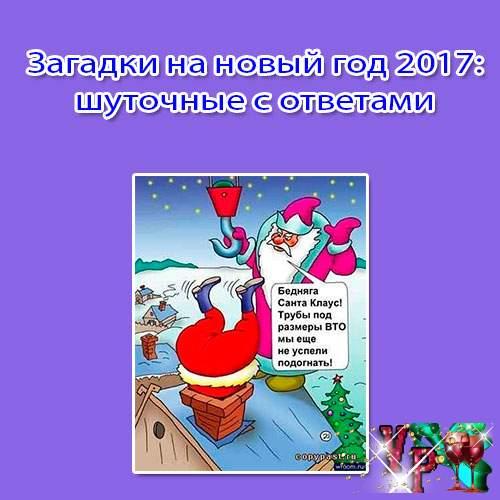Загадки на новый год 2017: шуточные с ответами с приколами