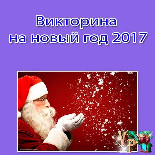 Викторина на новый год 2017. Викторина с ответами (год петуха)
