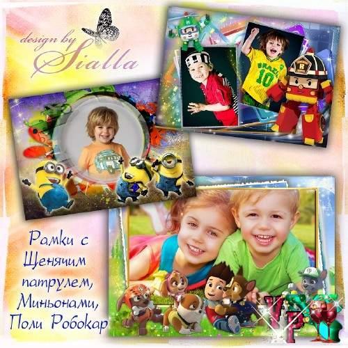 Фоторамки детские -   Щенячий патруль, Миньоны, Поли Робокар