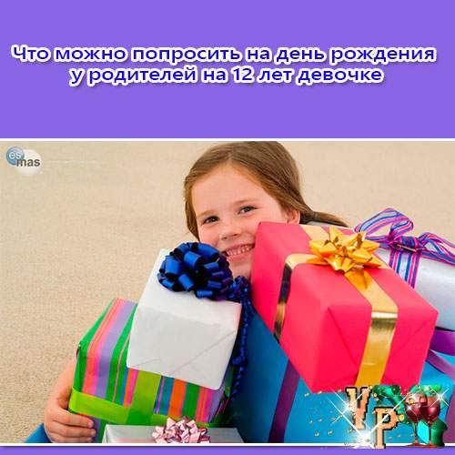Что можно попросить на день рождения у родителей на 12 лет девочке? Интересные идеи