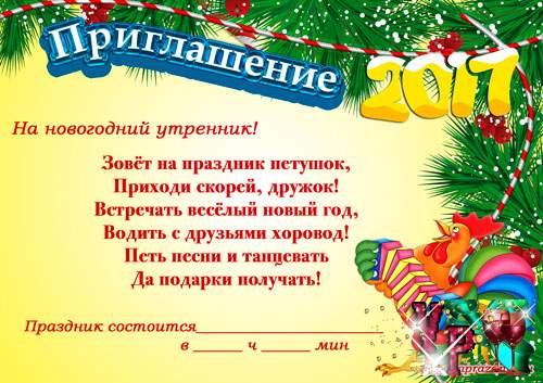 Приглашение на новогодний утренник в детском саду 2017. Шаблон скачать