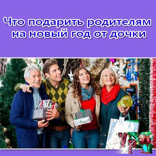 Что подарить родителям на новый год 2019 от дочки? Идеи ТОП подарков