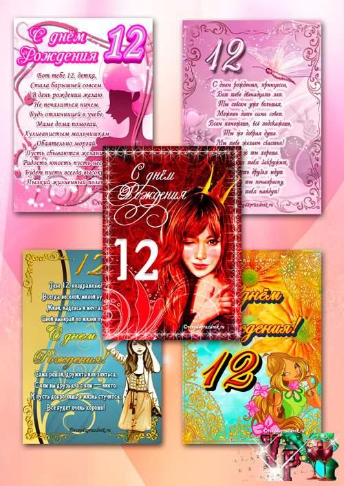 Открытки с днем рождения девочке 12 лет. Открытки для поздравлений