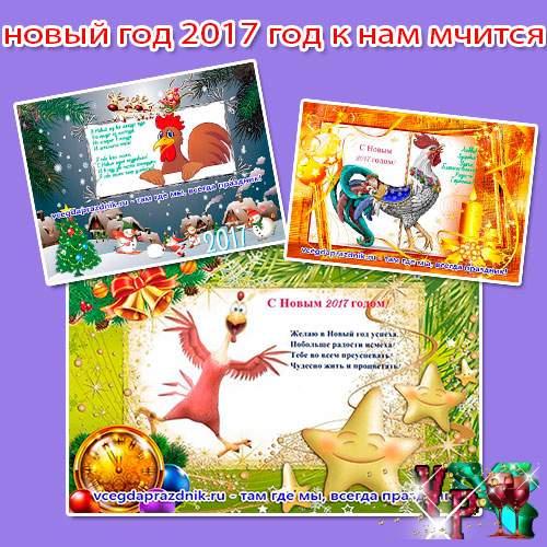 Картинки новый год: 2017 год к нам мчится (год петуха)