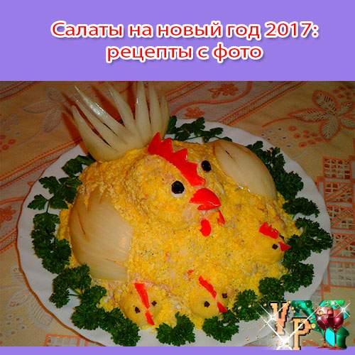 Салаты на новый год 2017: рецепты с фото - простые и вкусные салаты