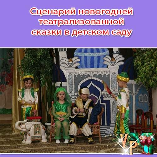 Сценарий новогодней театрализованной сказки в детском саду