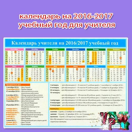 Скачать календарь на 2016-2017 учебный год для учителя. Календарь распечатать