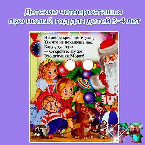Детские четверостишья про новый год для детей 3-4 лет