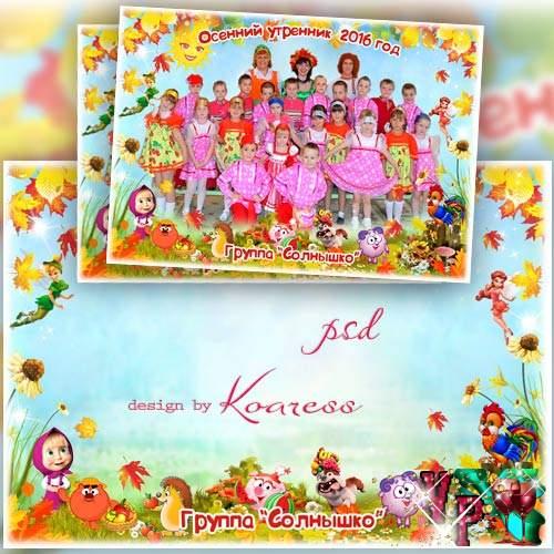 Рамка для детей - Осенний утренник в детском саду