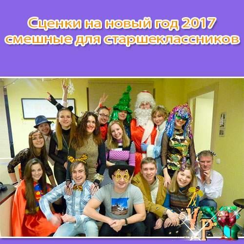 Сценки на новый год 2018 смешные для старшеклассников (год собаки)