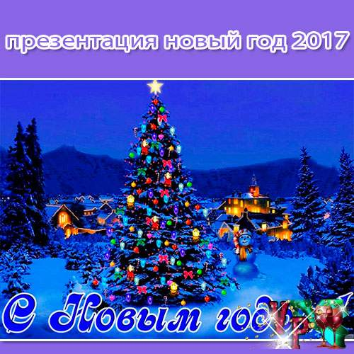 Презентация новый год 2017 – год петуха
