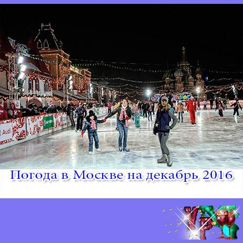 Погода в Москве на декабрь 2018: самый точный прогноз. Графики, факты