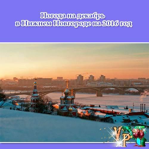 Погода на декабрь в Нижнем Новгороде на 2016 год. Прогноз погоды