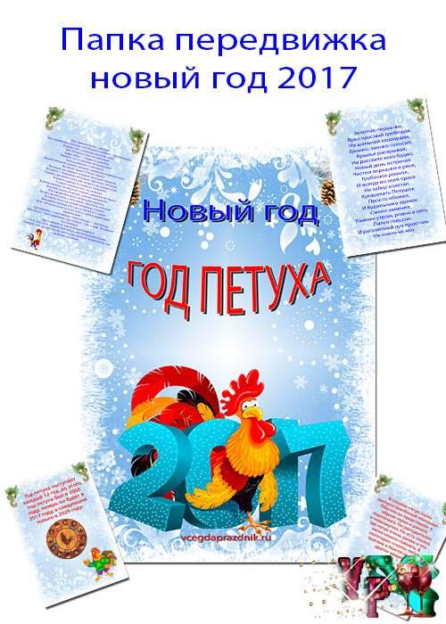 Папка передвижка новый год 2017 (год петуха)