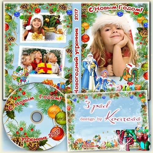 Фоторамка, обложка с вырезами для фото и задувка для диска DVD для новогоднего утренника