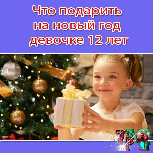 Что подарить на новый год 2019 девочке 12 лет? Идеи, фото