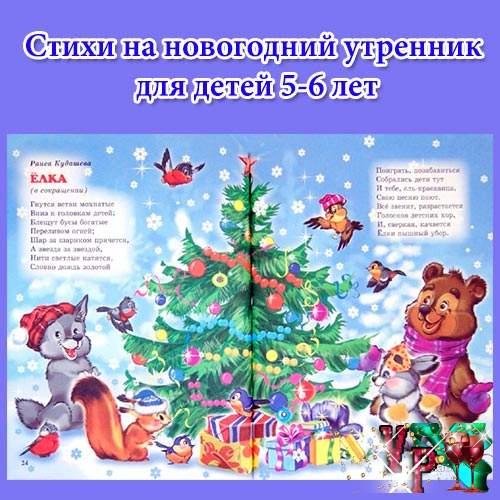 Стихи на новогодний утренник для детей 5-6 лет. Новые стихи 2017