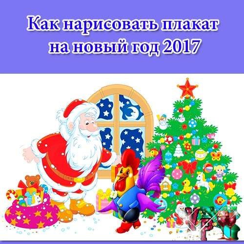 Как нарисовать плакат на новый год 2017: рисуем новый год 2017