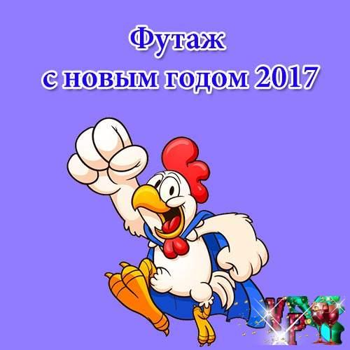 Футаж с новым годом 2017. Часы 2017 года