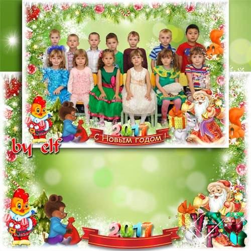 Рамка для фото группы - Много праздников есть разных, но любимый - Новый год