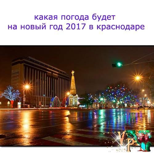 Какая погода будет на новый год 2019 в Краснодаре: фото, графики