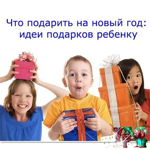 Что подарить на новый год 2019: идеи подарков ребенку. 8, 11, 12 лет