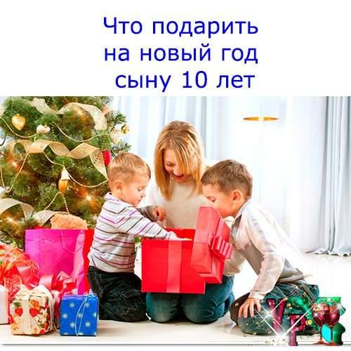 Что подарить на новый год 2019 сыну 10 лет: идеи на 10 лет. Подарки