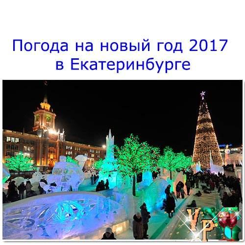 Погода на новый год 2019 в Екатеринбурге: какая будет погода?