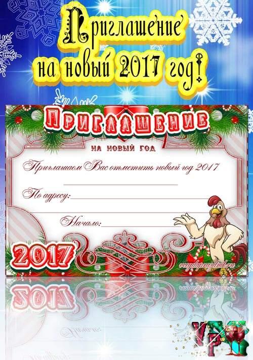 Приглашение на новый год 2017. Новый шаблон