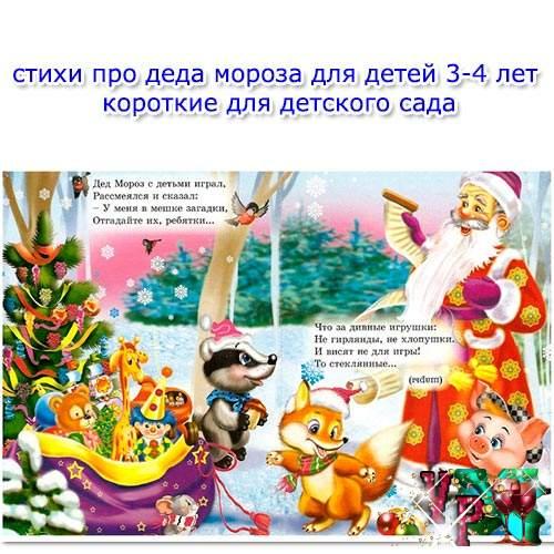 Стихи про деда мороза для детей 3-4 лет: короткие для детского сада