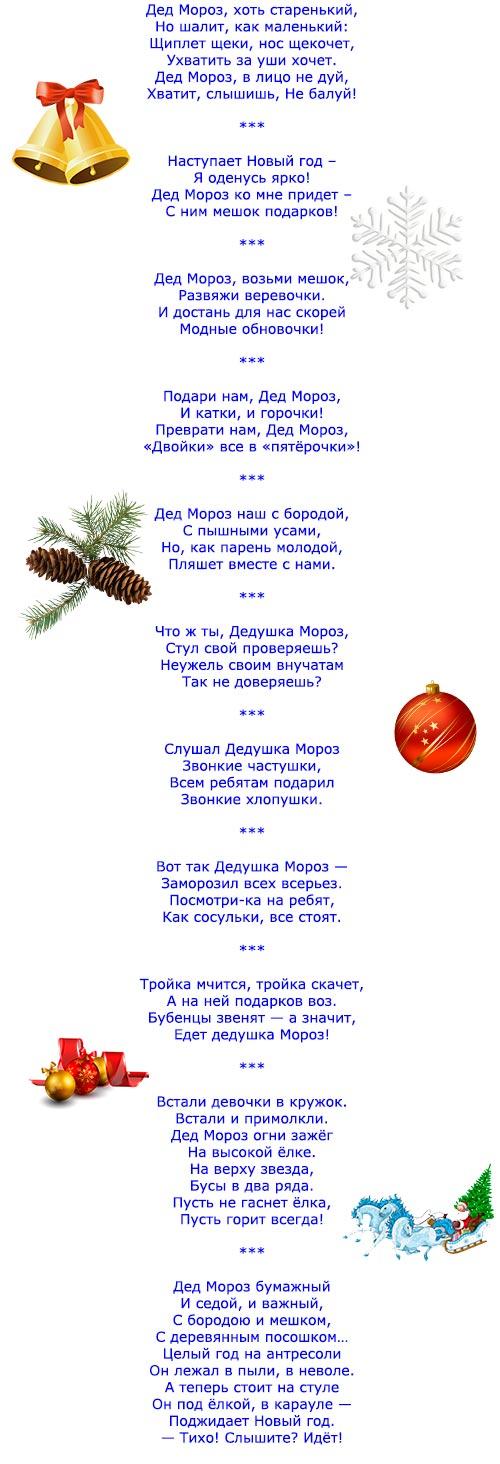 Стихотворение про дедушку мороза для детей 3-4