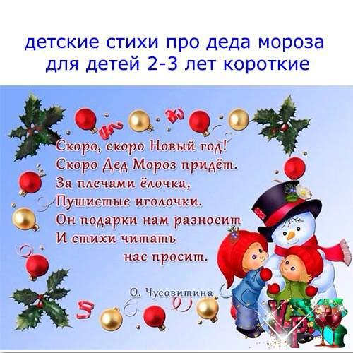 Детские стихи про деда мороза для детей 2-3 лет: короткие новые стихи