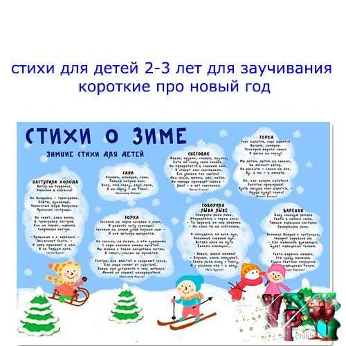 Стихи для детей 2-3 лет для заучивания: короткие про новый год. Новые стихи