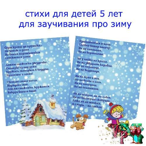 Стихи для детей 5 лет для заучивания про зиму. Новые стихи