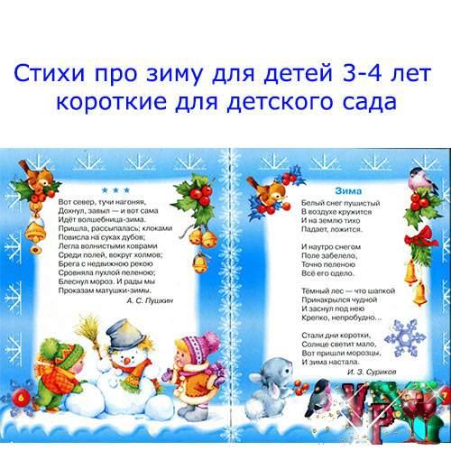 Стихи про зиму для детей 3-4 лет короткие для детского сада. Новые стихи