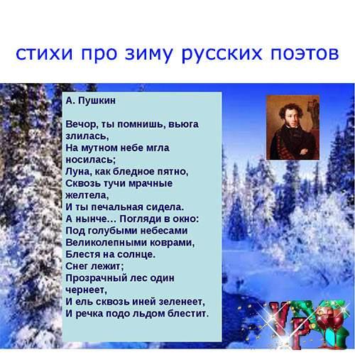 Стихи про зиму русских поэтов. Красивые, короткие