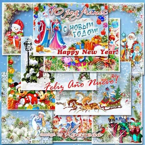 Детские новогодние праздничные открытки с рамками для фото - Долгожданный Новый Год мы встречаем вместе