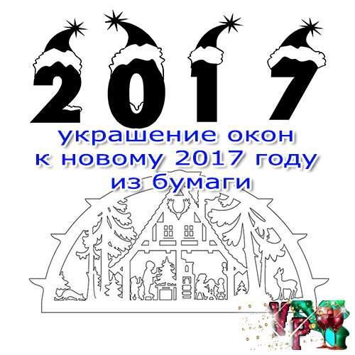 Украшение окон к новому 2017 году из бумаги - сделайте свои окна новогодними!
