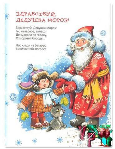 Стихи про новый год для детей 6-7 лет - новогодние стихи про деда мороза, снегурочку, ёлочку