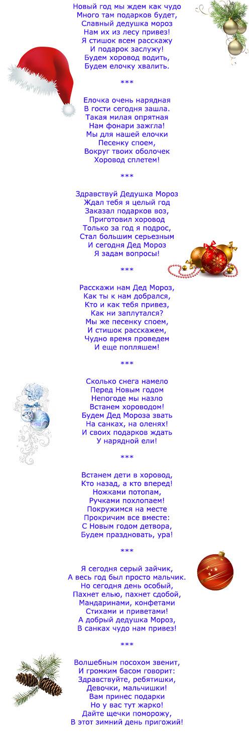 Стихи про новый год для детей 4-5 лет в детском саду: короткие стихи, новые