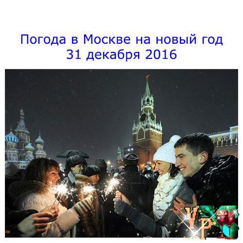 Погода в Москве на новый год 31 декабря 2016. Какая будет погода