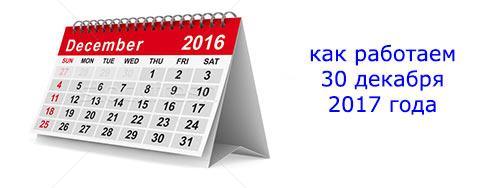 30 декабря 2016 года сокращенный или полный рабочий день: как работаем?