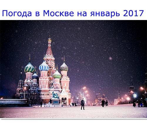 Погода в Москве на январь 2018: самый точный прогноз от синоптиков