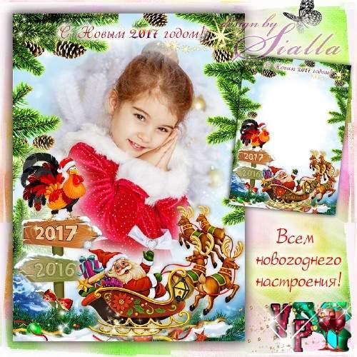 Фоторамка детская -  Новогодние подарки уже близко