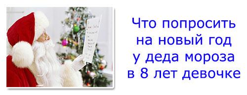Что попросить на новый год у деда мороза в 8 лет девочке: картинки, фото